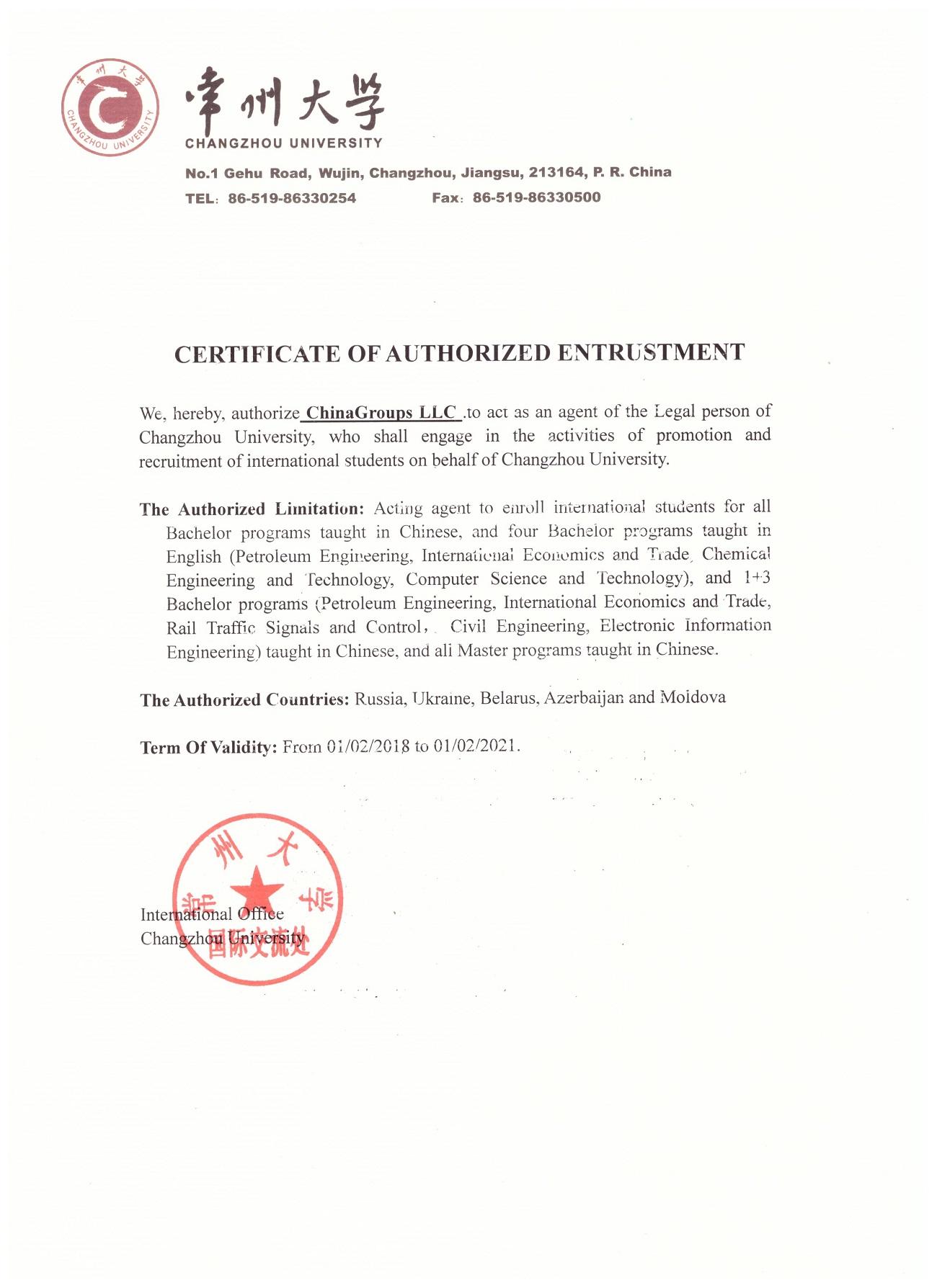 Доверенность Чанчжоу