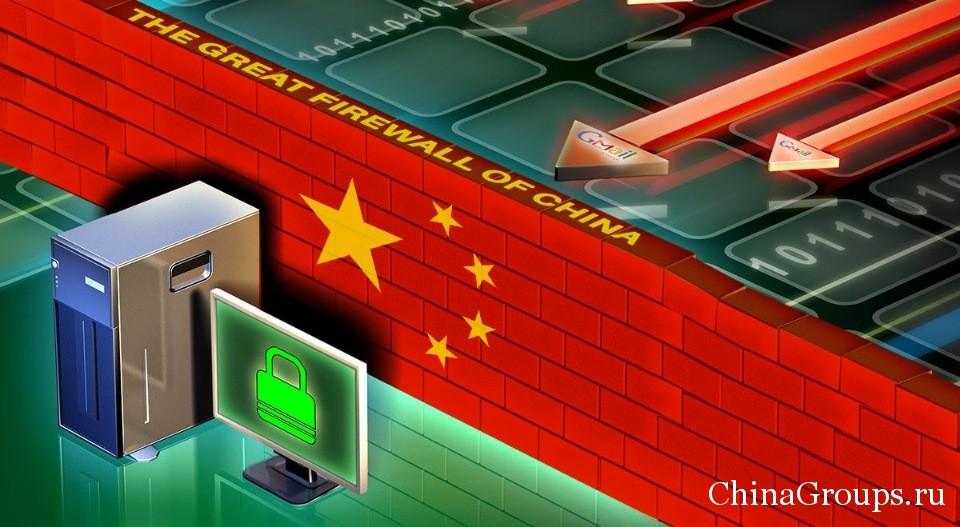 блокировка интернета в Китае