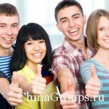 Бесплатное обучение по гранту в Китае