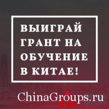 Конкурс от CHINAGROUPS!