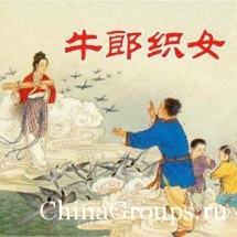 Праздник дня влюбленных, или Циси, в Китае