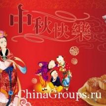 Как отмечают в Китае праздник середины осени