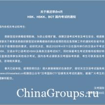Начнется ли обучение в Китае в сентябре?