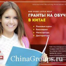 Учеба для русских в Китае: зачем и почему