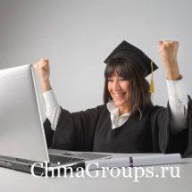 Курсы китайского языка онлайн в Китае