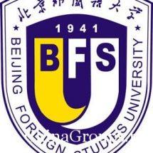 Гранты в Пекинский университет иностранных языков