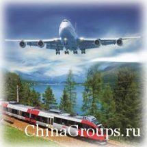 Помощь в покупке авиа и жд билетов по Китаю