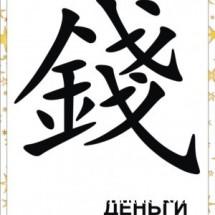 Иероглиф деньги для привлечения богатства и достатка в дом