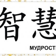 О чем говорит иероглиф мудрость?