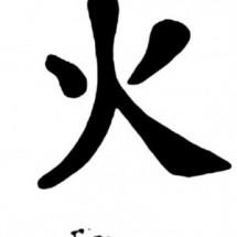 Смысл и значение иероглифа огонь