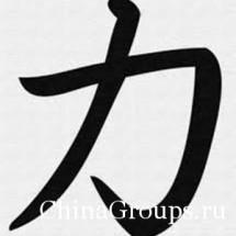 Китайский иероглиф сила