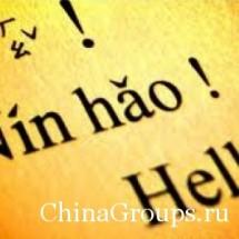 Ваш уровень китайского языка за 1 год обучения