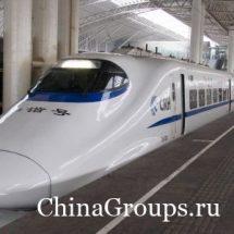 Как самостоятельно купить ЖД билеты по Китаю, находясь за его пределами