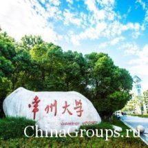 Грантовые программы университета Чанчжоу (Changzhou University)