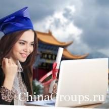 Особенности обучения в Китае после 11 класса