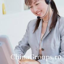 Онлайн изучение китайского языка