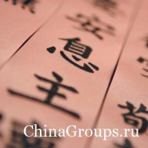 Не знаешь китайский? А как же учиться?